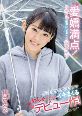 CAWD-045 I love being like a baby! Absolutely exciting! Crazy climax debut work unimpeded! Yanai Miru