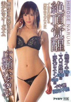 IPX-436 to develop the whole body erogenous zone! Hirose Narumi