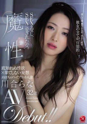 JUL-109 A woman who loves sex and is favored by sex. Kawai Laixia 32 years old AV Debut!!