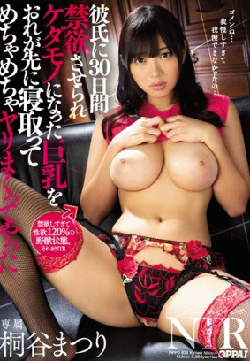 PPPD-820 For the sake of her boyfriend's abstinence for a month, the busty girl who became a beast was first let me sleep and dry until she was so cool