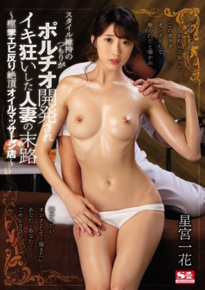 SSNI-680 was originally a crazy orgasm of a married woman who was developed by the cervix to maintain her body ~ Spasm Reverse Orgasm Essential Oil Massage Shop ~ Hoshimiya Kazuka