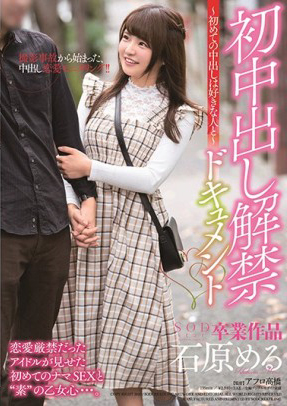 STARS-191 Ishihara Yumetsu Junior High School Released the Ban File ~ The First Creampie For The One I Liked ~ [