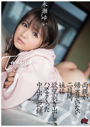 DASD-624 The record of the crazily inserted by the younger sister two days after the parents returned home. Nagase Yui