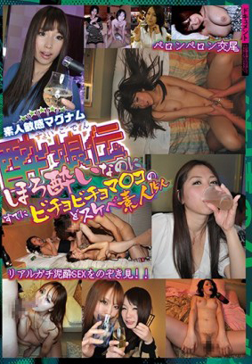 DSUI-059 Biography of an Amateur Sensitive Drunk Girl 15 Super Good Pigmented People Who Have Moist Small Pus When They Are Drunk