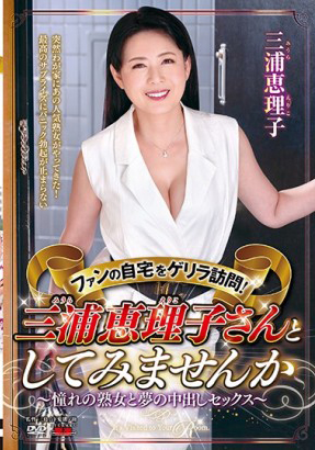 EUUD-031 Visit the audience's home! Do you want to have sex with Eriko Miura~Fantasy creampie sex with an ideal mature woman~