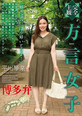 HODV-21441 [Fully Subjective] Dialect Women's Bode Dialect Hirakawa Koto