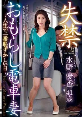 HONE-249 Incontinence Leaky Train Wife ~ The Shyest Day in Life ~ Mizuno Yuka