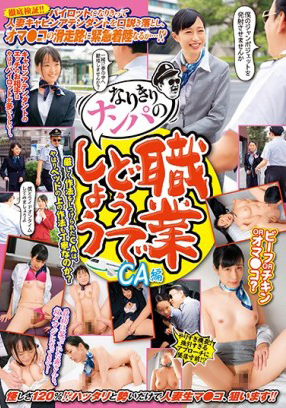 JKSR-429 What will happen to a career that suddenly strikes up~ Stewardess