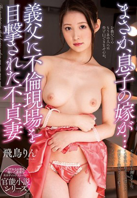 NACR-295 Is it my daughter-in-law... The unchast wife Asuka Rin who was seen by the father-in-law at the cheating scene