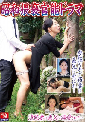 RD-972 Showa Obscene Sensual Drama ~ Innocent Wife Doted by Father-in-Law, Fifty-year-old Married Wife in Mourning Dress Played by Uncle