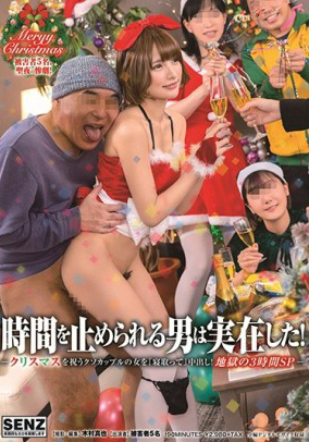 SDDE-563 This stop time male gold A! Sleeping and celebrating Christmas couples and creampie! Hell's 3 hours SP