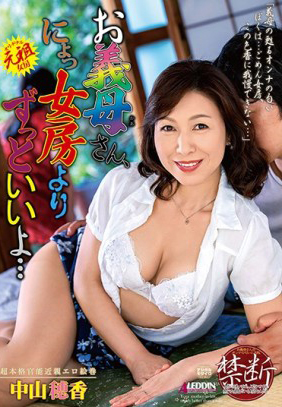 SPRD-1235 Mother-in-law, you are better than wife... Zhongshan Suixiang