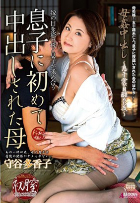 SPRD-1236 Mother and Son Creampie for the First Time Mother Moriya Takako