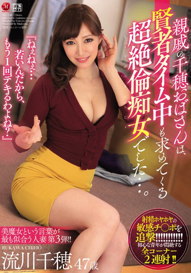 """JUL-140 """"I said...you are so young, can you do it again? The relative Aunt Chiho is a super energetic slut who is endlessly demanding.... Rukawa Chiho"""