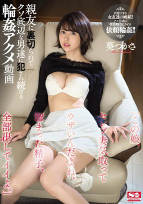 SSNI-704 Orgasm Video Aoi of Betrayed By A Friend And Being Assaulted And Raped By Evil Men