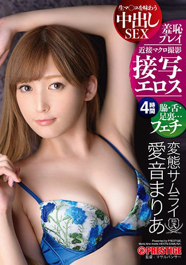 ABP-955 Perverted Samurai × Ai Yin Maria Close-up Sexy 4 Hours The second is to use an obscene close-up, all dissecting Ai Yin Maria's sexy