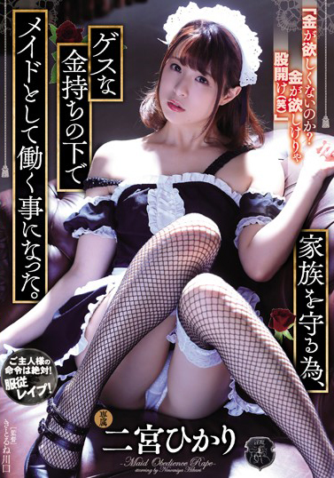 ATID-403 In order to protect his family, he worked as a maid under the rubbish rich man Ninomiya Mitsu
