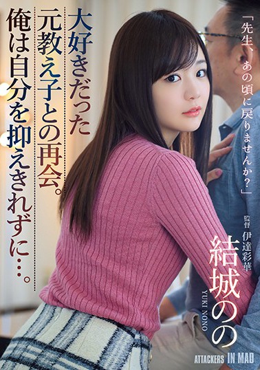 ATID-410 reunite with the student who was once favorite. I can't help myself.... Yuki Nano