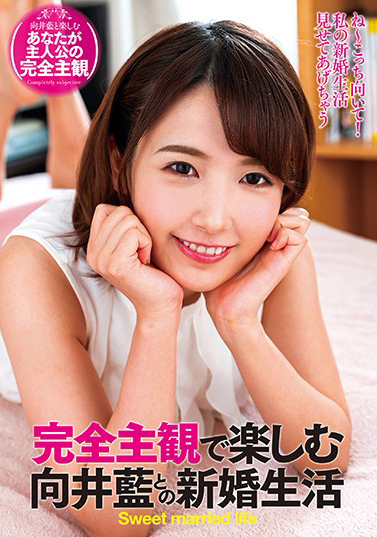EMOT-005 Subjective perspective to enjoy the newly married life with Mukai Ai