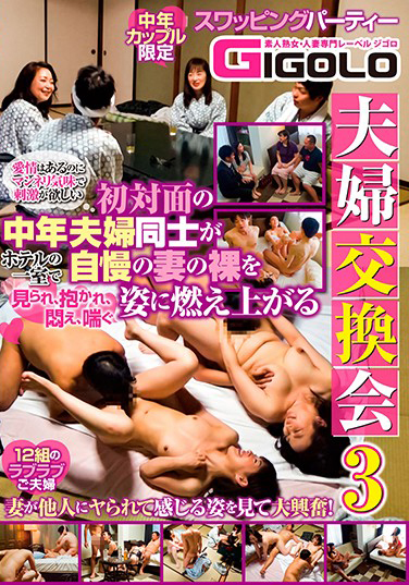 GIGL-585 Husband and Wife Exchange 3 ~ First time meeting middle-aged couple and companions who want to stimulate burning up in the hotel room