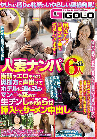GIGL-587 Hit Up A Married Wife ~ Hit Up A Lascivious Wife On The Street Goes To The Hotel And Takes Out A Cumshot