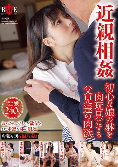 HBAD-528 The flesh of an innocent girl with intimacy is used as a toy by her father and brother