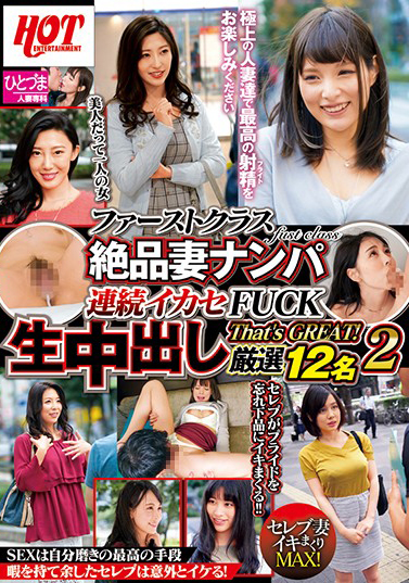 HEZ-081 The noble beauty woman wife teases estrus and shoots in