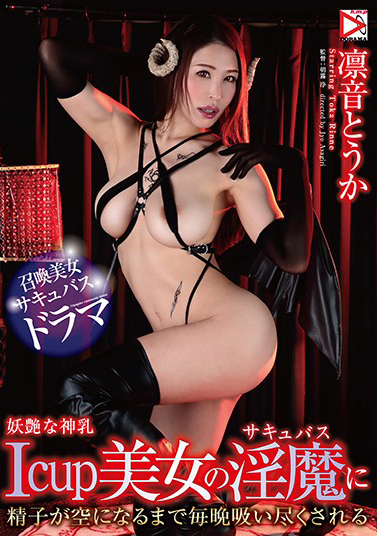 HOMA-084 I-cup screaming horny devil comes to squeeze your Rin Yin peach