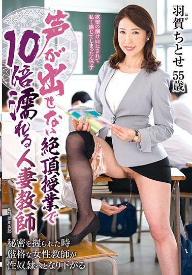 IQQQ-015 The Married Wife Teacher Haga Chitose Who Was Ten Times Moist During the Unvoiced Orgasm Class