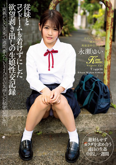 KIMU-001 Yui Nagase, a record of sexual intercourse with a cousin who does not show desire