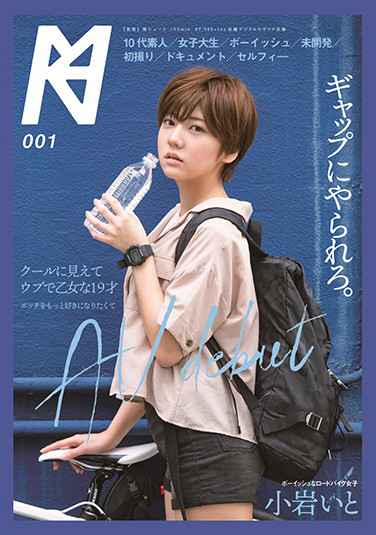 KMHRS-001 It looks like a cool girl at the age of 19 likes to make love to the AV debut Koiwa Ito