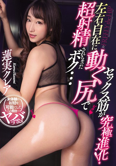 MIAA-236 The Ultimate Evolution of Sexual Muscles! I was super-ejaculated by my free hips... Hasumi Claire