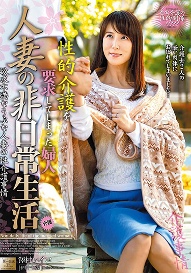 MOND-182 Married Woman's Non-daily Daily Life Requesting Sexual Nursing Wife Reiko Sawamura