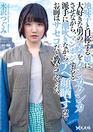 YST-216 Ami Mizusawa, a bus girl who claims to be a rustic girl who loves the smell of men the most