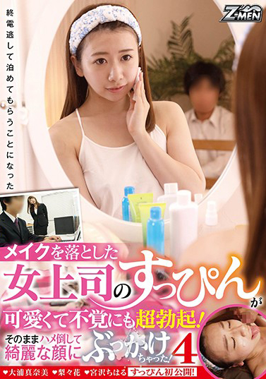 ZMEN-034 The female boss who missed the last train lives in my house