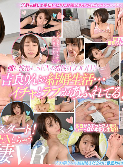MDVR-103 Start Newlywed Life With Rin Kira! Icharab cohabitation VR that will SEX anytime and anywhere! !! -A