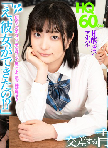 TPVR-188 HQ60fps J ● Youth SEX-B where childhood friend jealousy and affection intersect