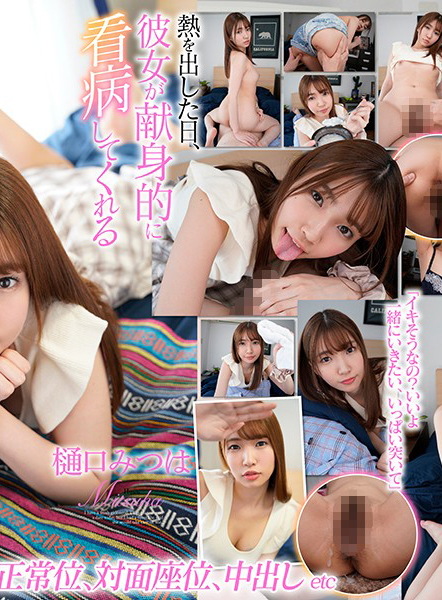 URVRSP-071 Mitsuha Higuchi, who devotedly takes care of her on the day she has a fever-B