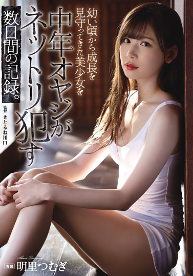 RBD-960 A few days' record of watching a beautiful girl who grew up being violated by a middle-aged uncle. Ming Lijing