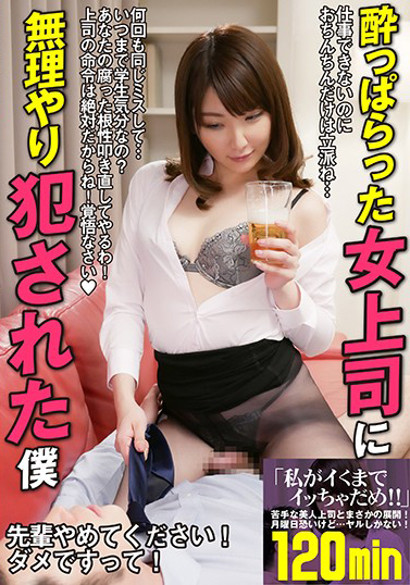 BNGD-018 Violated by a drunk female boss