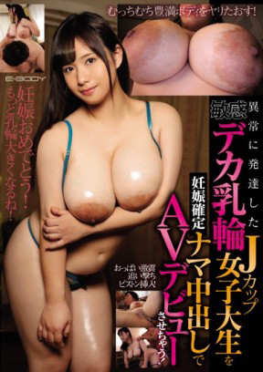 EBOD-734 Abnormally Developed, Sensitive, Huge Areolae, J-Cup Female College Student, Is Confirmed To Have An AV Debut Without A Cover!