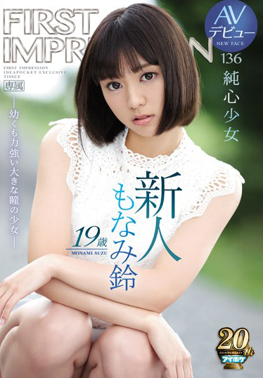 IPX-377 Newcomer 19-year-old AV Debut FIRST IMPRESSION 136 Pure Heart Girl Cute Bo Ling