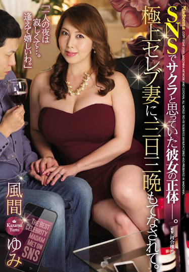 JUL-168 I would like to say that her body is... Three days and three nights with the wife of an extremely celebrity. Kazama Yumi