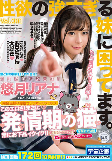 MDTM-613 The Sister With Super Sexual Desire Makes People Super Troubled Vol.001 Yuzuki Rika