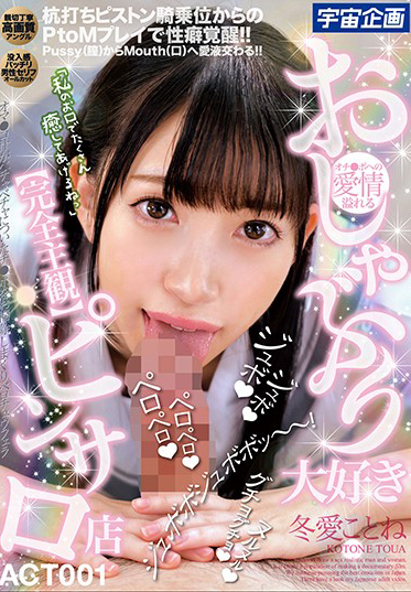 MDTM-616 Who likes to lick sticks [fully subjective] Pink Salon Shop Winter Aikoto ACT001