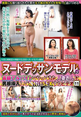 MEKO-158 The High-Volume Part-time Married Woman Who Came To Nude Sketch Model Is Inserted By Male Roots And Creampie SEX Video 11