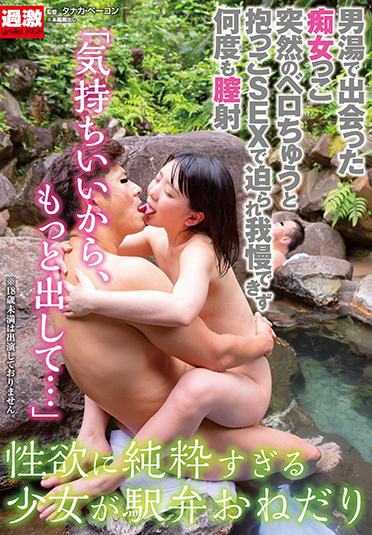 NHDTB-318 Sudden tongue kiss and hug kissing SEX when I met a slut in a male soup made me unable to bear multiple creampies