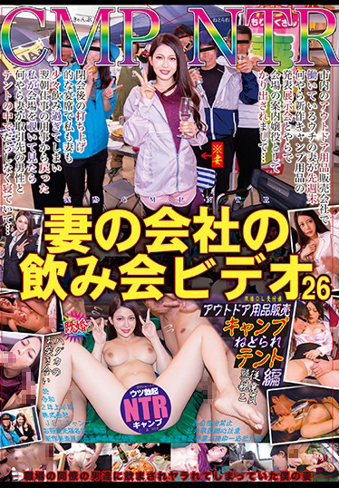 NKKD-158 Wife's Cocktail Party Video 26 Camping Supplies Derailed Tent Chapter