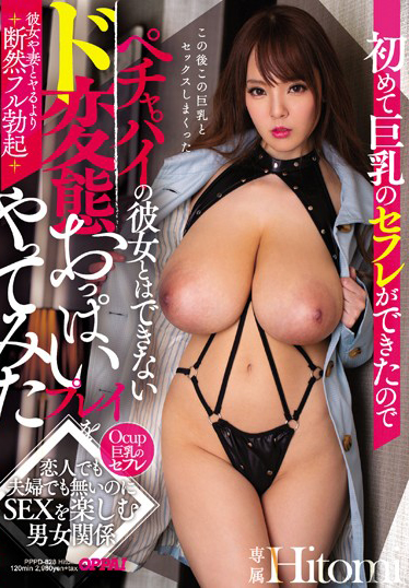 PPPD-828 For the first time, I got a big breasts cannon friend to make Hitomi a perverted boobs game that couldn't be completed with a small breasts girlfriend