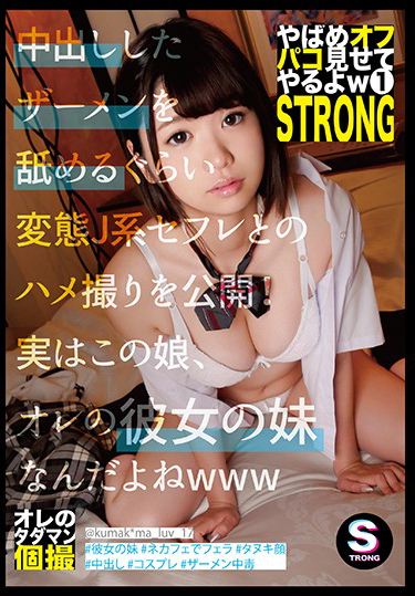 SCG-011 [Private selfies that feel dangerous let me watch wSTRONG] 1. Little Hina